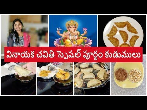 Vinayaka Chavithi Special Purnam Kudumulu | Sweet Kudumulu | Vinayaka Chavithi Prasadalu