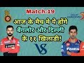 RCB vs DD IPL 2018: Royal Challengers Bangalore vs Delhi Daredevills Predicted Playing Eleven (XI) MP3