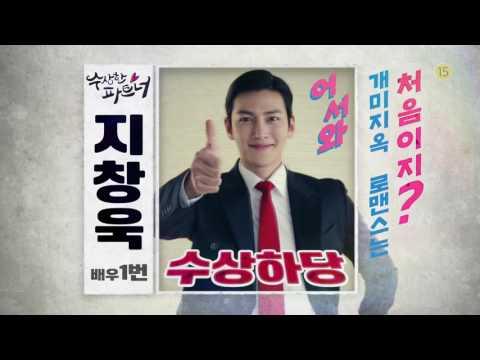 [TEASER] #2 Ji Chang Wook