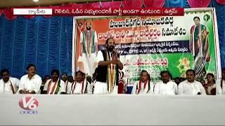 Uttam Kumar Honored Congress Local Body Leaders In Huzurnagar | Slams KCR