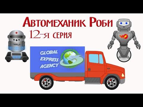 Автомеханик Роби и Тесла отправляют запчасти автосервисам по всему миру. Робо Почта. Учим континенты