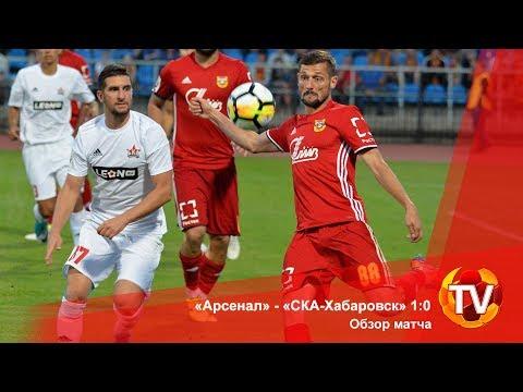 «Арсенал» - «СКА-Хабаровск» 1:0. Обзор матча