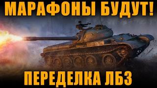 МАРАФОНЫ БУДУТ!, ИЗМЕНЕНИЯ В ЛБЗ, 100 HD МОДЕЛЕЙ ЗА ПОЛГОДА?[ World of Tanks ]