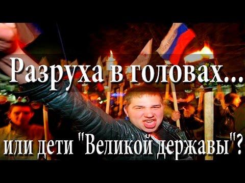 Кризис в России - 2016. Разруха в головах...или дети Великой державы?