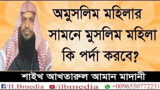 Download Omuslim Mohilar Samne Muslim Mohila Ki Porda Korbe? Sheikh Akhtarul Aman Madan|waz|Bangla waz| 3Gp Mp4