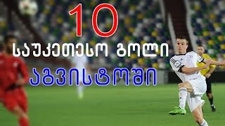 Georgian Umaglesi Liga Top 10 Goals Of August 2015