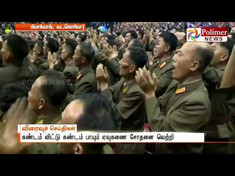 North Korea celebrates its inter continental Missile Launch | Polimer News