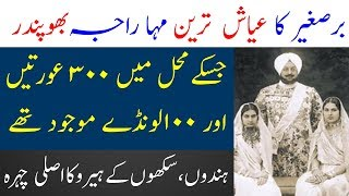 maharaja bhupinder singh history | History of India before partition | Limelight Studio