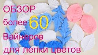 Обзор более 60 вайнеров для лепки цветов