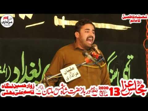 Zakir Qaim Abbas Khokher I  Majlis 13 March 2020 I Darbar Shah Shams Multan
