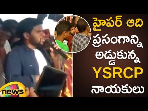 Hyper Aadi Strong Warning to YCP Leaders at Janasena Party Meeting In Chittoor | Pawan Kalyan News