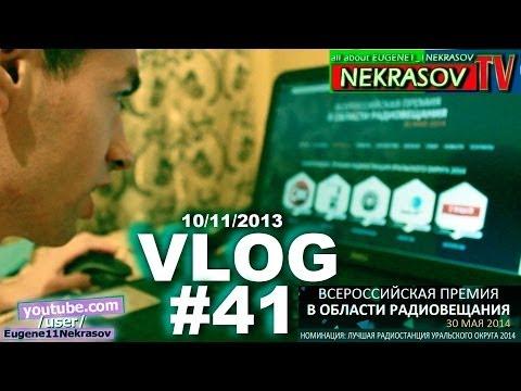 шоу NEKRASOV TV vlog #41 Всероссийская премия в области радиовещания 2014 номинация (Екатеринбург)