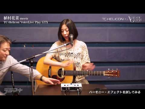 植村花菜 meets TC-Helicon VoiceLive Play GTX
