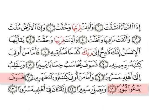 Al Inshiqaq-Surat 084-Huthaify
