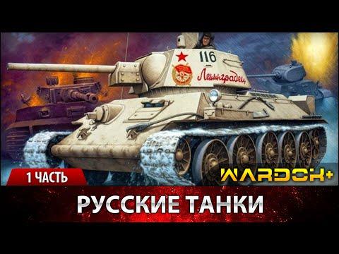 Развитие танкостроения - Русские Танки. Часть 1 / Wardok+