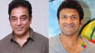 Kamal Hassan-Puneet Rajkumar to launch Anjaan audio