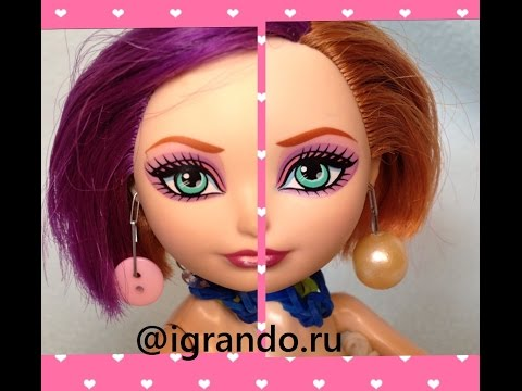 Причёски для кукол эвер афтер хай