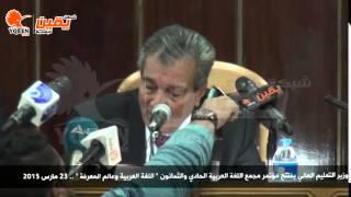 يقين | مؤتمر مجمع اللغة العربية  الحادي والثمانون