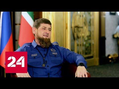 """Интервью Рамзана Кадырова телеканалу """"Россия 24"""". Полная версия"""