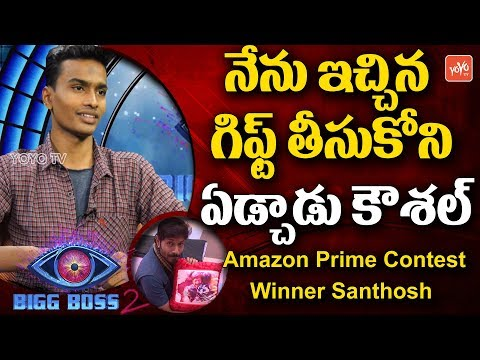 Bigg Boss 2 Telugu Amazon Prime Contest Winner Santhosh about Kaushal | YOYO TV Channel