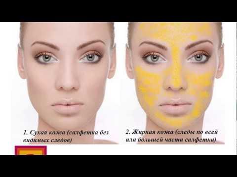 Основы косметологии или как правильно выбрать косметику. Урок 1 Как определить тип кожи