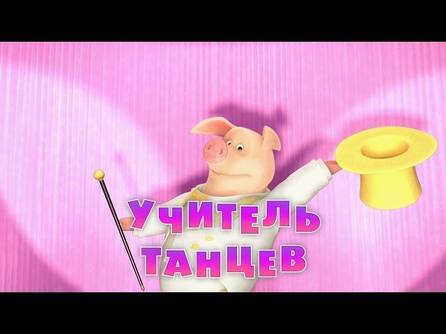 Маша и Медведь - Учитель танцев (Серия 46)