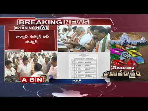 Congress Releases Third list of MLA Candidates for Polls | ABN Telugu