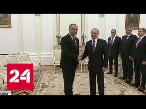 Додон в Москве: переломный момент для российско-молдавских отношений