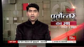 Hindi News Bulletin | हिंदी समाचार बुलेटिन – Feb 18, 2018 (6:00 pm)