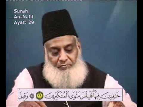 bayan-ul-Quran by Dr.Israr Ahmed