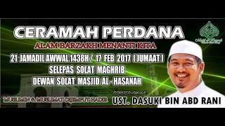 "Ustaz Ahmad Dusuki Abd Rani | KM : ""Alam Barzakh Menanti Kita"" | 17.02.2017"