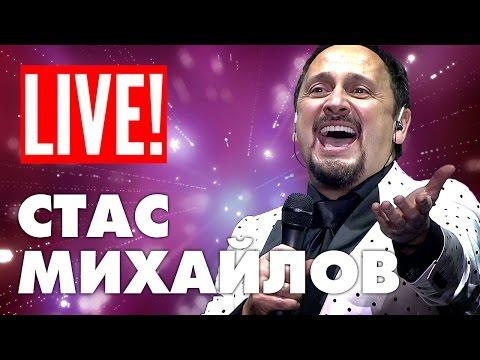 Премьера 2016 Стас Михайлов - 1000 шагов | концерт - полная версия (Full HD)