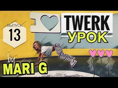 Урок TWERK by MARI G.  Как танцевать ТВЕРК в упоре на руки. Выпуск 13