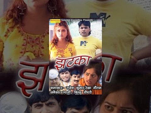 Haryanvi Film- Jhatka Full Film video