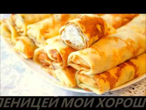 Потрясающие БЛИНЫ с творогом в сливках по НЕМЕЦКИ/Pancakes with curd !