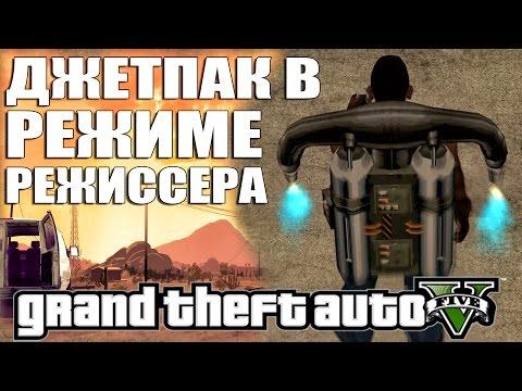 GTA 5 - ДЖЕТПАК В РЕЖИМЕ РЕЖИССЕРА / НОВОЕ УПОМИНАНИЕ О ДЖЕТПАКЕ