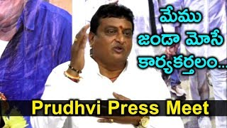 Prudhvi Press Meet | Comedian Pruthvi Sensational comments on CBN || Pruthvi | Krishnudu