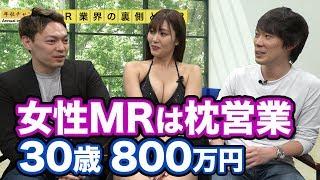 【衝撃】製薬会社MRの給料と裏事情|vol.133