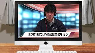 【FDNリモートニュース】2021年初のLIVE配信業務を行った