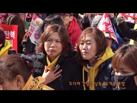 박근혜 탄핵 순간, 세월호 유가족들