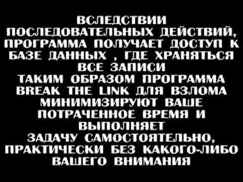 Программа Для Взлома Одноклассники (Одно Взломщик) .