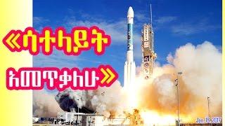 ኢትዮጵያ ሳተላይት አመጥቃለሁ ማለቷ Ethiopia to Launch Satellite DW Jan 18, 2017