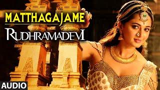 Matthagajame Full Song (Audio) || Rudhramadevi || Allu Arjun, Anushka, Rana Daggubati