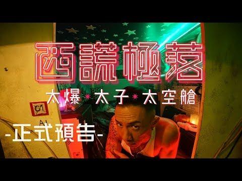 9.8【西謊極落:太爆‧太子‧太空艙】正式預告
