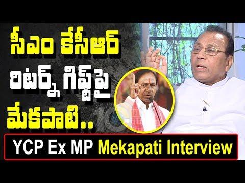 CM KCR Return Gift : #Mekapati Rajamohan Reddy Over CM KCR AP Politics | 10TV