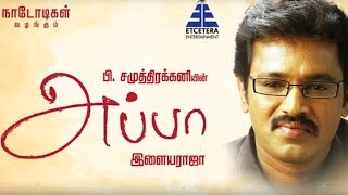 En Appa - Director & Actor Cheran Speaks about his father