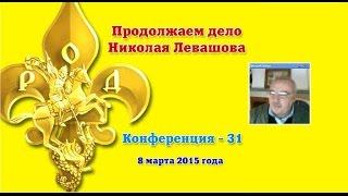 Продолжаем дело Николая Левашова - 31