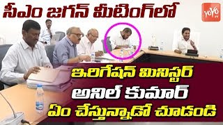 CM Jagan Meeting With Irrigation Minister Anil Kumar | AP News | Amaravati | Latest News