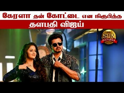Thalapathy SARKAR MASS Business  | Thalapathy Vijay Latest | Songs | Teaser