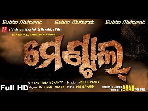 Aila Re Aaila Mental Toka - Mental (2014) New Odia Movie Video